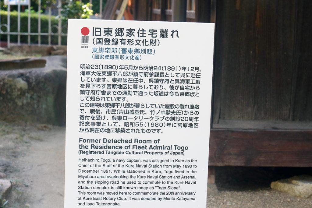 旧東郷家住宅離れの説明