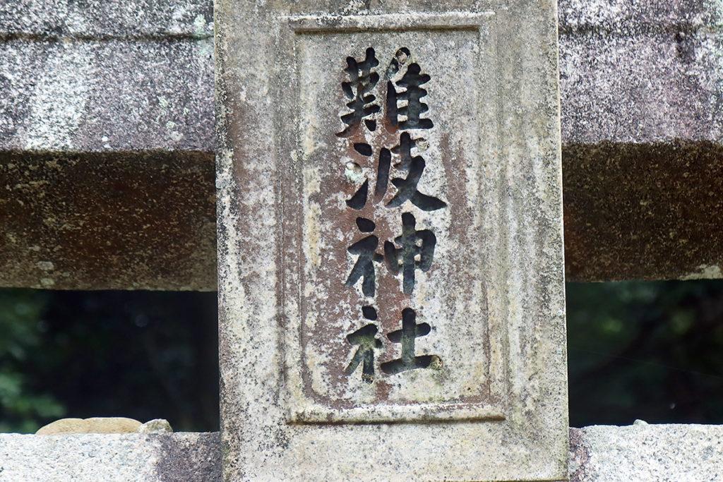 難波神社 扁額