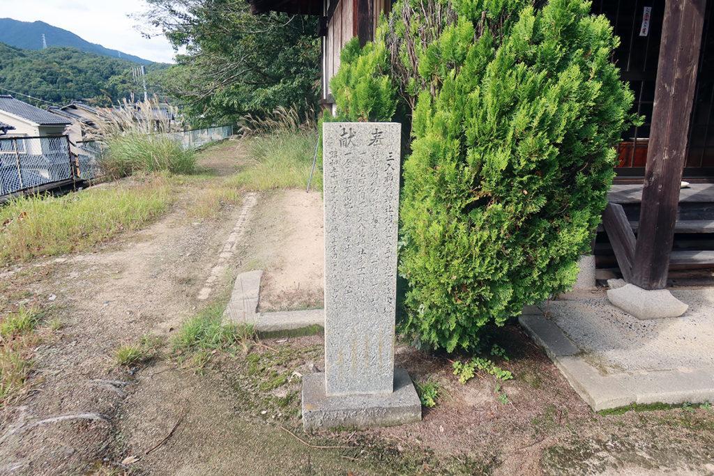 稲荷神社 奉献記念碑