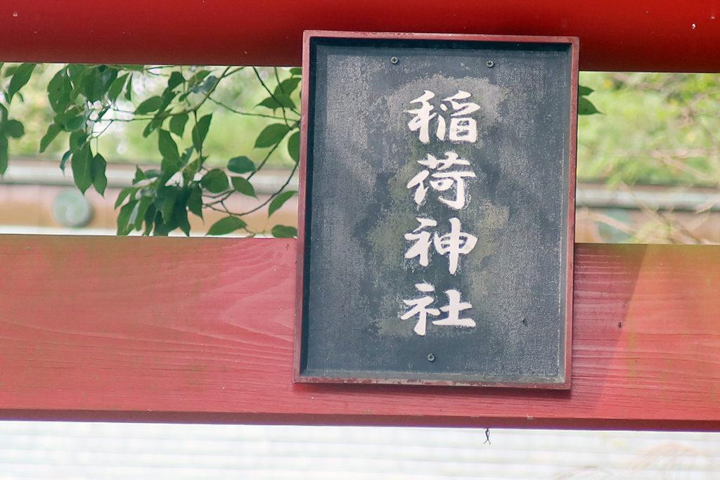 稲荷神社 赤鳥居扁額
