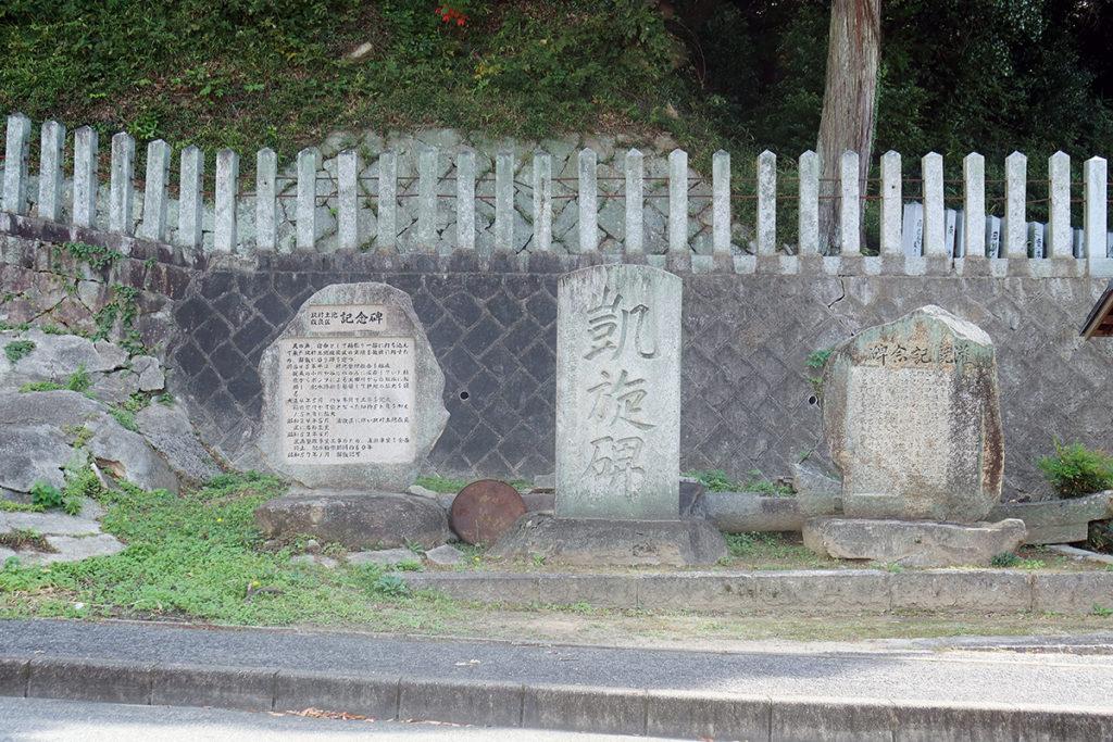 入口横の記念碑