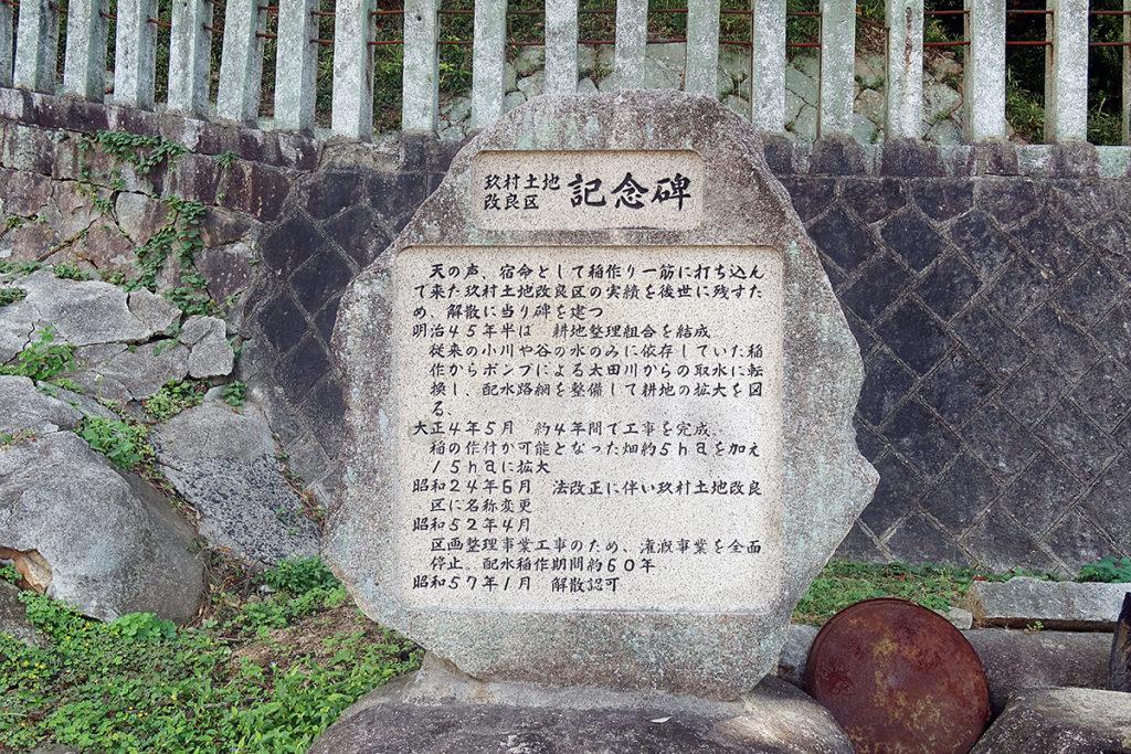 玖村土地改良区記念碑
