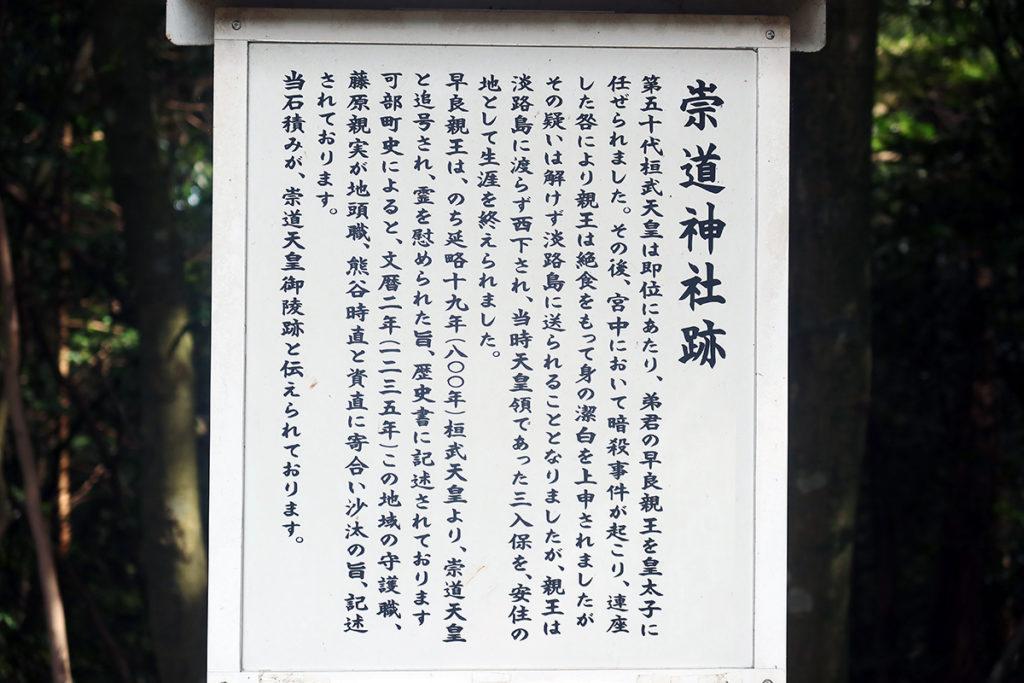 崇道天皇御陵跡の説明