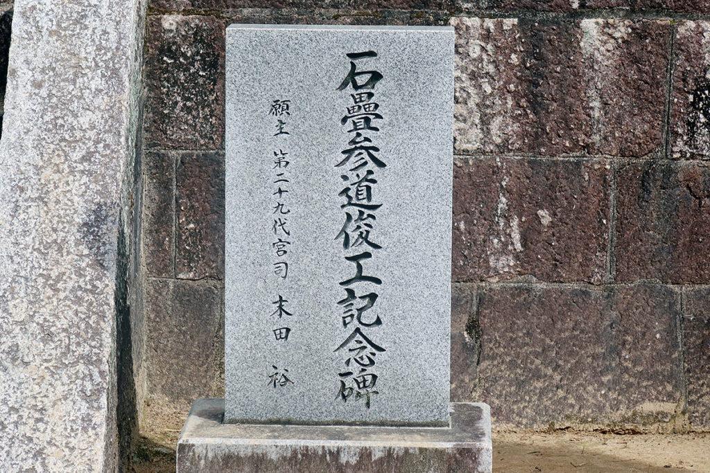 石畳参道復工記念碑