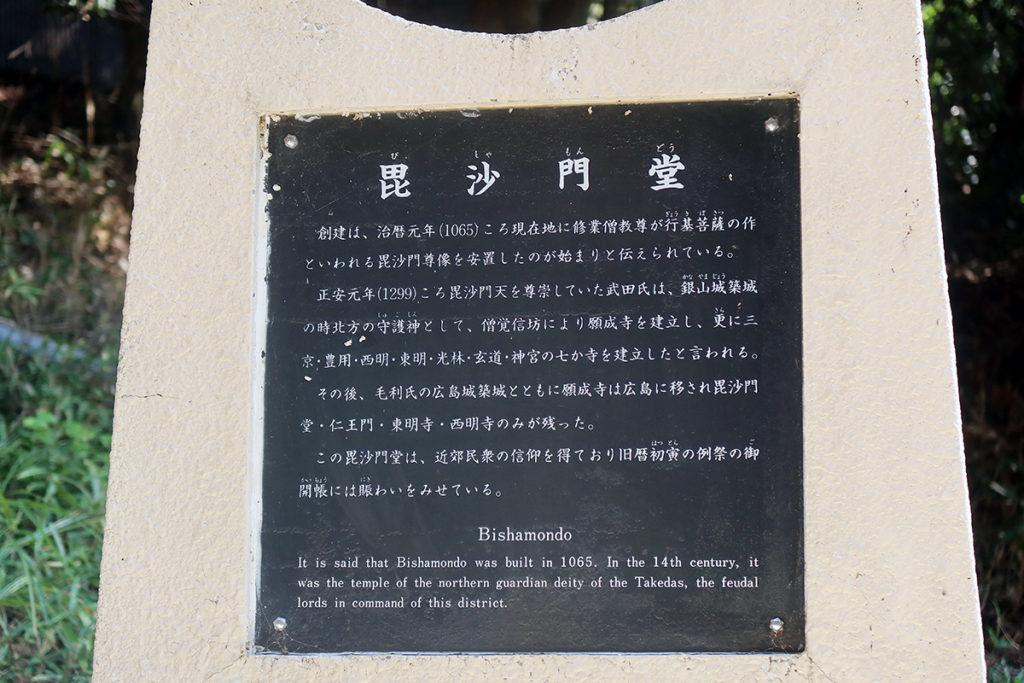 毘沙門堂の説明板