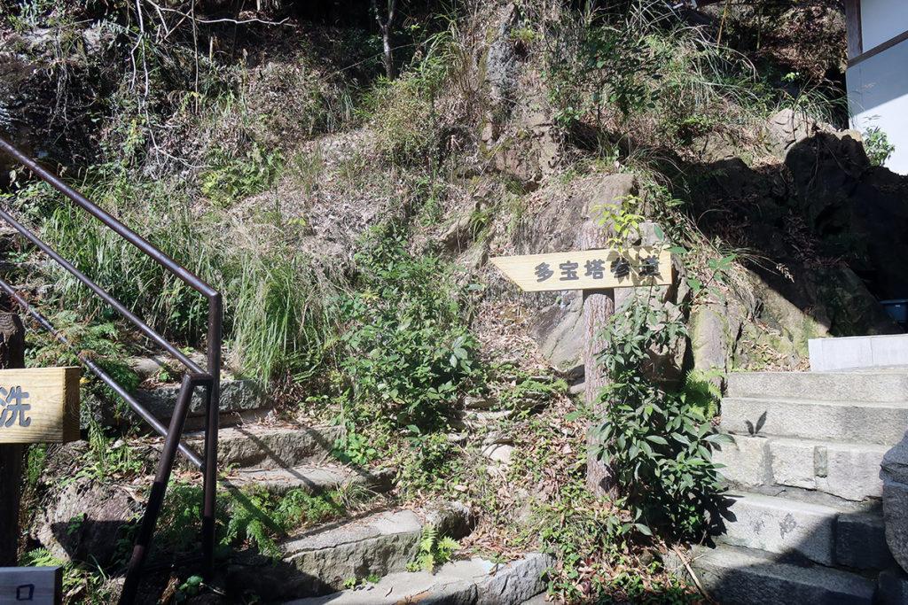 多宝塔への入口