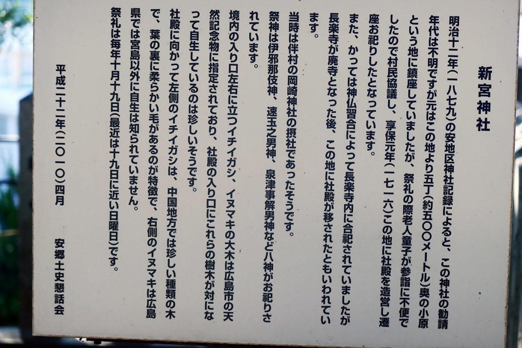 新宮神社の説明