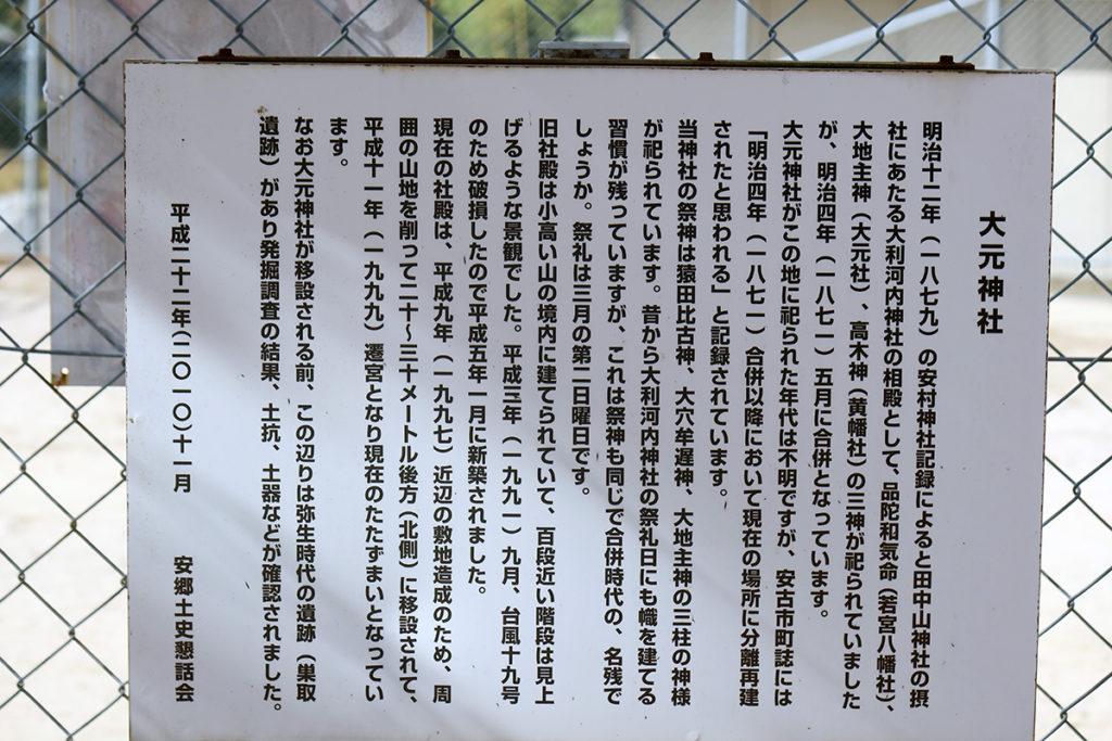 大元神社の説明