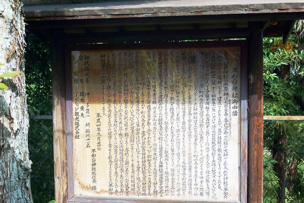 平和台神社の説明板